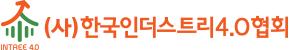 한국인더스트리4.0 협회